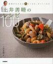 土井善晴のレシピ100 料理がわかれば楽しくなる、おいしくなる/土井善晴【1000円以上送料無料】