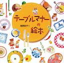 テーブルマナーの絵本/高野紀子【1000円以上送料無料】
