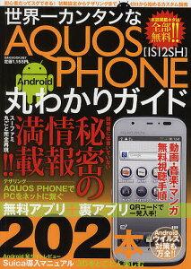 世界一カンタンなAQUOS PHONE〈IS12SH〉Android丸わかりガイド 初期設定からテザリングまで、ゼロから始めるマル秘活用術【1000円以上送料無料】