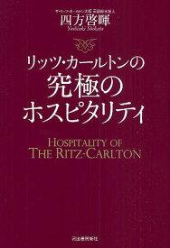 リッツ・カールトンの究極のホスピタリティ/四方啓暉【1000円以上送料無料】