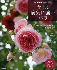 美しく病気に強いバラ 選りすぐりの200品種と育て方のコツ/NHK出版【1000円以上送料無料】