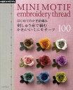 はじめてのかぎ針編み刺しゅう糸で編むかわいいミニモチーフ100【1000円以上送料無料】
