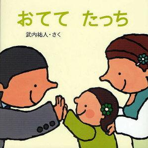おててたっち/武内祐人/子供/絵本【1000円以上送料無料】