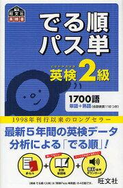 でる順パス単英検2級 文部科学省後援【1000円以上送料無料】