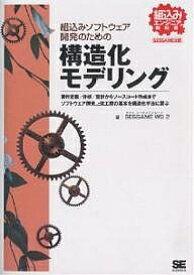 組込みソフトウェア開発のための構造化モデリング SESSAME公認/SESSAMEWG2【1000円以上送料無料】