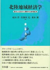 北陸地域経済学 歴史と社会から理解する地域経済/碇山洋【1000円以上送料無料】