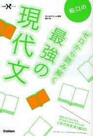 船口のゼロから読み解く最強の現代文/船口明【1000円以上送料無料】