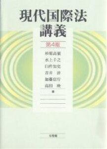 現代国際法講義/杉原高嶺【1000円以上送料無料】