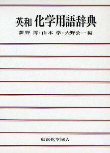 英和化学用語辞典/荻野博【1000円以上送料無料】