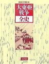 大東亜戦争全史 新装版/服部卓四郎【1000円以上送料無料】
