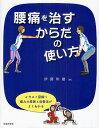 腰痛を治すからだの使い方/伊藤和磨【1000円以上送料無料】