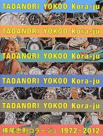 横尾忠則コラージュ 1972−2012【1000円以上送料無料】