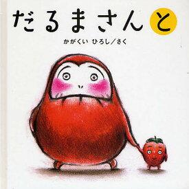 だるまさんと/かがくいひろし/子供/絵本【1000円以上送料無料】