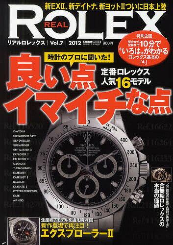 リアルロレックス Vol.7(2012)【1000円以上送料無料】