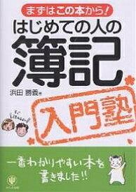 はじめての人の簿記入門塾/浜田勝義【1000円以上送料無料】