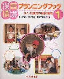 保育環境プランニングブック 1/塩美佐枝【1000円以上送料無料】