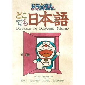 ドラえもんのどこでも日本語【1000円以上送料無料】