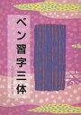 ペン習字三体/高田深雪【1000円以上送料無料】