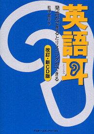 英語耳 発音ができるとリスニングができる/松澤喜好【1000円以上送料無料】
