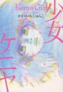 少女ケニヤ/かわかみじゅんこ【1000円以上送料無料】