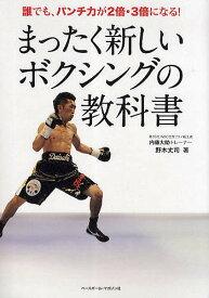 まったく新しいボクシングの教科書 誰でも、パンチ力が2倍・3倍になる!/野木丈司【1000円以上送料無料】