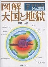 図解天国と地獄/草野巧【1000円以上送料無料】