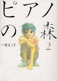 ピアノの森 The perfect world of KAI 2/一色まこと【1000円以上送料無料】