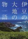 伊豆の大地の物語/小山真人【1000円以上送料無料】