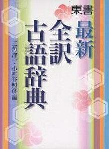最新全訳古語辞典/三角洋一/小町谷照彦【1000円以上送料無料】