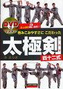 呑みこみやすさにこだわった太極剣四十二式 DVDでマスター/李自力【1000円以上送料無料】