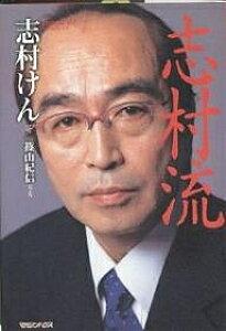 志村流 金・ビジネス・人生の成功哲学/志村けん【1000円以上送料無料】