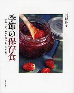 季節の保存食 いちごジャムから梅干し・みそまで/石原洋子【1000円以上送料無料】