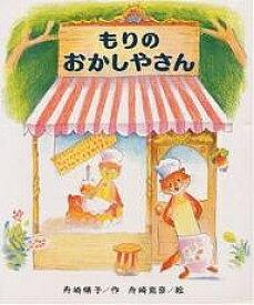 もりのおかしやさん/舟崎靖子/舟崎克彦【1000円以上送料無料】