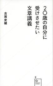 20歳の自分に受けさせたい文章講義/古賀史健【1000円以上送料無料】