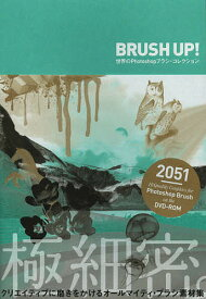 BRUSH UP! 世界のPhotoshopブラシ・コレクション【1000円以上送料無料】