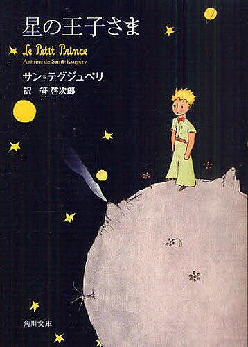 星の王子さま/サン=テグジュペリ/管啓次郎【1000円以上送料無料】