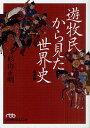 遊牧民から見た世界史/杉山正明【1000円以上送料無料】
