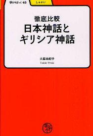 徹底比較日本神話とギリシア神話/大脇由紀子【1000円以上送料無料】