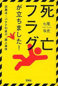 死亡フラグが立ちました!/七尾与史【1000円以上送料無料】