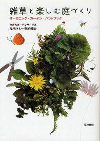 雑草と楽しむ庭づくり オーガニック・ガーデン・ハンドブック/ひきちガーデンサービス【1000円以上送料無料】