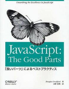 JavaScript:The Good Parts 「良いパーツ」によるベストプラクティス/DouglasCrockford/水野貴明【1000円以上送料無料】