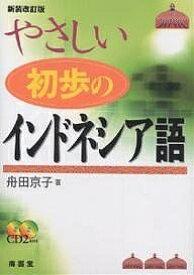 やさしい初歩のインドネシア語/舟田京子【1000円以上送料無料】