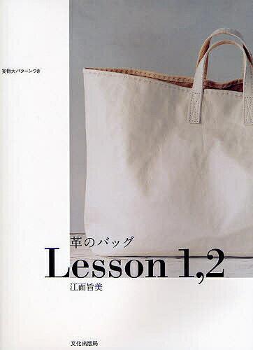 革のバッグLesson 1,2/江面旨美【1000円以上送料無料】