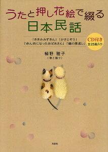 うたと押し花絵で綴る日本民謡 「ききみみ【1000円以上送料無料】