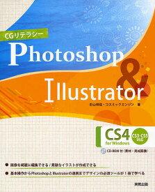 CGリテラシーPhotoshop & Illustrator CS4 for Windows/影山明俊/コスミックエンジン【1000円以上送料無料】
