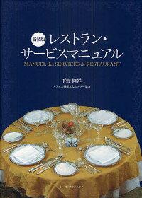 レストラン・サービスマニュアル新装版