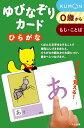 ゆびなぞりカード ひらがな 第2版【1000円以上送料無料】