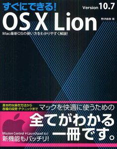 すぐにできる!OS 10 Lion Version10.7 Mac最近OSの使い方をわかりやすく解説!/野沢直樹【1000円以上送料無料】