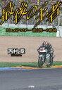 最後の王者 MotoGPライダー・青山博一の軌跡/西村章【1000円以上送料無料】