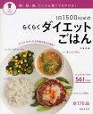 1日1500kcalのらくらくダイエットごはん/今泉久美【1000円以上送料無料】